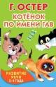 Котенок по имени Гав. Развитие речи 3-4 года